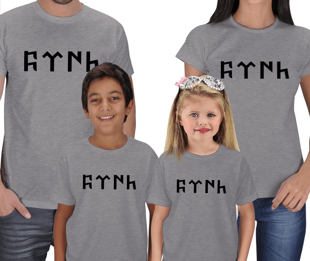 Göktürkçe Türk Yazan 4lü Aile Tişörtleri
