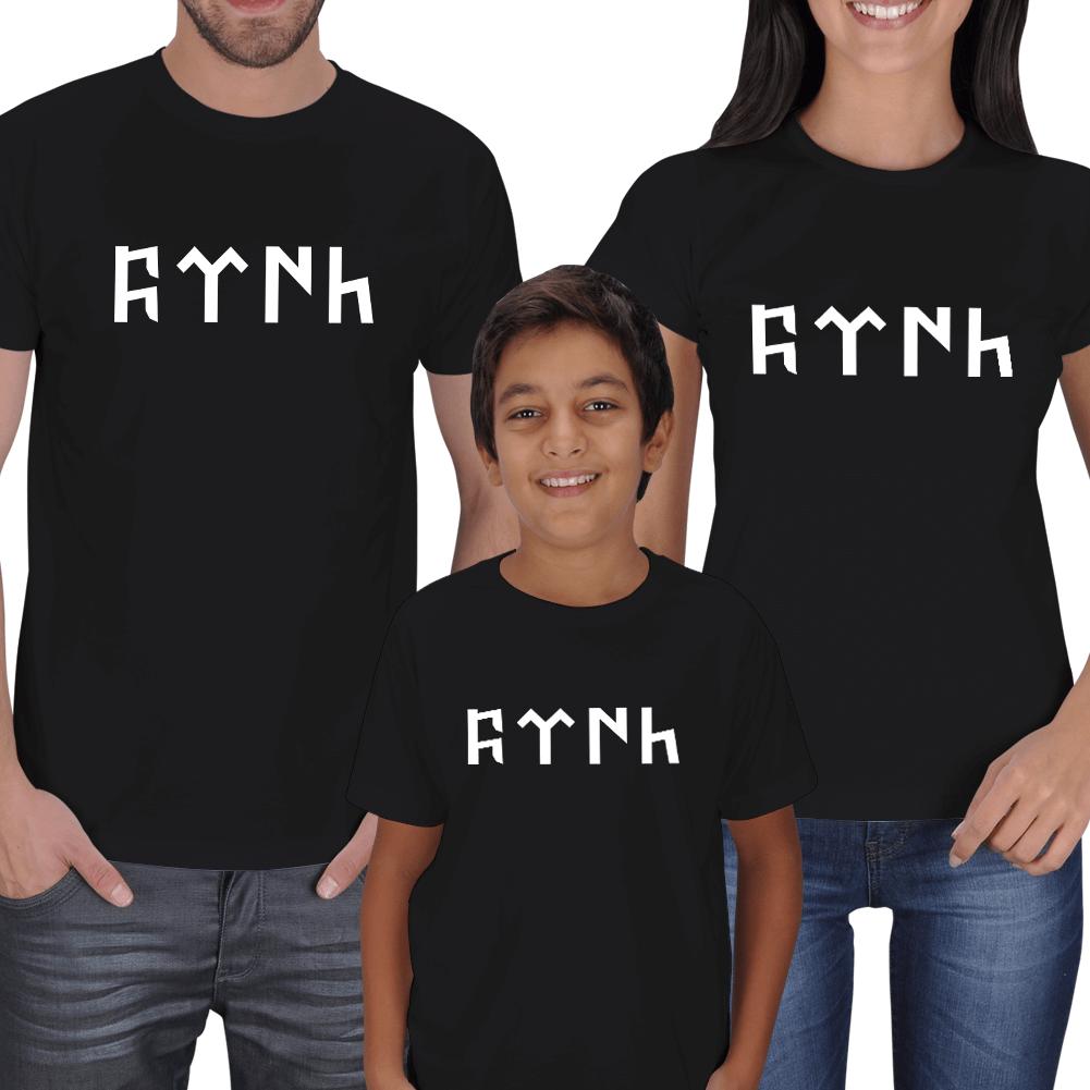 Kişiye Özel Göktürk Anne Baba Erkek Çocuk Tişörtleri