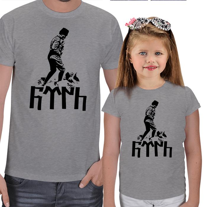 Atatürk ve Türk Baskılı Baba Çocuk Tişörtleri
